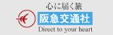 http://www.hankyu-travel.com